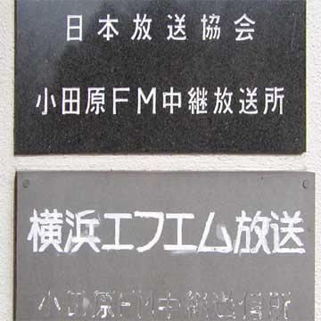 浅間山のNHK-FM ヨコハマFM 電波塔/景図工房